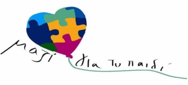 Ανθρωπιστική Εκστρατεία της Ένωσης «Μαζί για το Παιδί»  c965bca6fd8