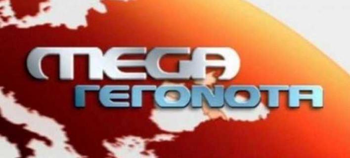 Επιστρέφει το MEGA -Ποιοί δημοσιογράφοι θα μεταδώσουν την ομιλία Τσίπρα στη ΔΕΘ