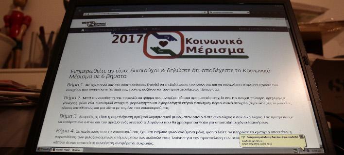 Προβλήματα στην αίτηση για το κοινωνικό μέρισμα διαπιστώνουν φοροτεχνικοί (Φωτογραφία: EUROKINISSI/ Γ. ΠΑΝΑΓΟΠΟΥΛΟΣ)