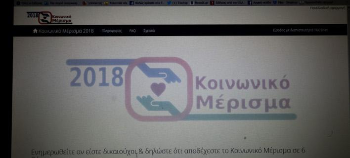 Ανοίγει ξανά η εφαρμογή για το κοινωνικό μέρισμα/ Φωτογραφία: EUROKINISSI- ΓΙΑΝΝΗΣ ΠΑΝΑΓΟΠΟΥΛΟΣ