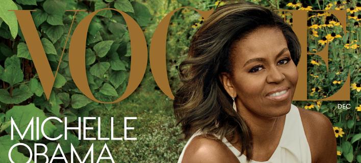Η Μισέλ Ομπάμα ποζάρει στη Vogue: Σημαντικό να έχεις το ένα πόδι στην πραγματικότητα [εικόνα]