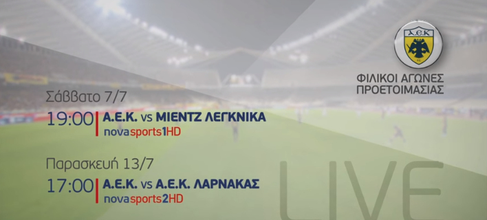 Οι φιλικοί αγώνες προετοιμασίας της ΑΕΚ ζωντανά και αποκλειστικά στη Nova [βίντεο]