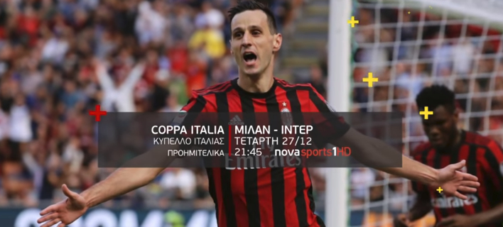 Μίλαν – Ίντερ για το Coppa Italia και Championship Αγγλίας αποκλειστικά στη Nova [βίντεο]