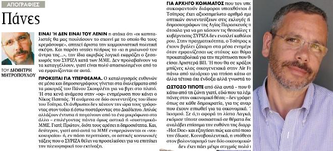 Μητρόπουλος (ΤΑ ΝΕΑ): Τσίπρας, Σκουρλέτης, Παππάς, μια τσογλανοπαρέα -Left.gr: Είσαι υπηρέτης πολλών αφεντάδων
