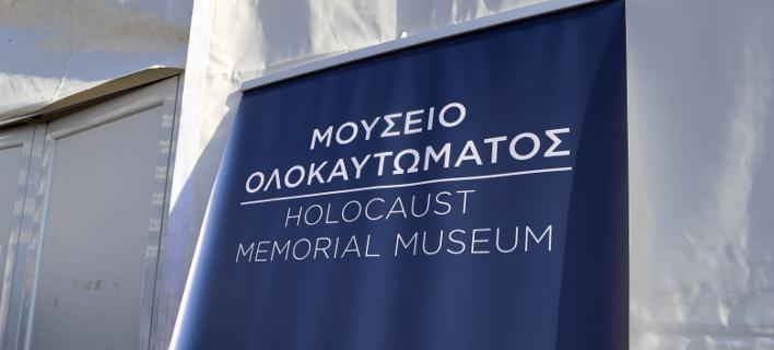 Μουσείο Ολοκαυτώματος (Φωτογραφία: ΜΟΤΙΟΝΤΕΑΜ/ ΤΡΥΨΑΝΗ ΦΑΝΗ)