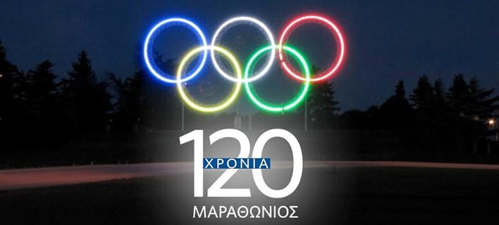 Ο Μαραθώνιος της Αθήνας γιορτάζει τα 120 χρόνια της αναβίωσης των Ολυμπιακών Αγώνων