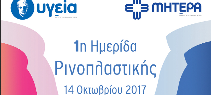 Ομιλος Υγεία: Πρόσκληση στην 1η Ημερίδα Ρινοπλαστικής στην Ελλάδα