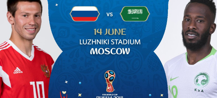 Μουντιάλ 2018: Πρεμιέρα με Ρωσία-Σαουδική Αραβία