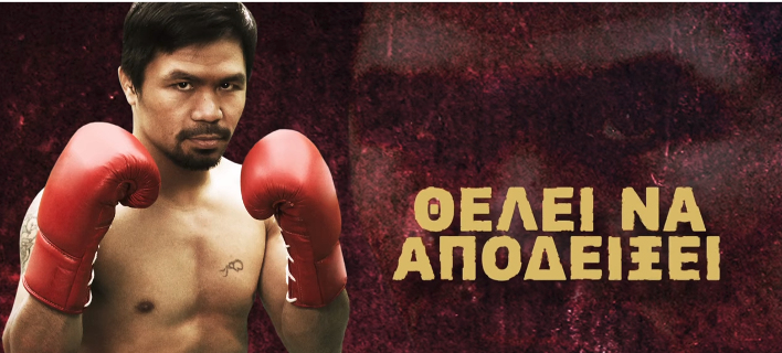 Manny Pacquiao VS Lucas Matthysse στα ρινγκ της Cosmote TV [βίντεο]