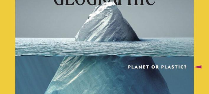 Πλανήτης ή πλαστικό; Γροθιά στο στομάχι το νέο εξώφυλλο του National Geographic. Φωτογραφία: National Geographic