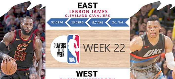 NBA: Τζέιμς και Ουέστμπρουκ οι κορυφαίοι της εβδομάδας