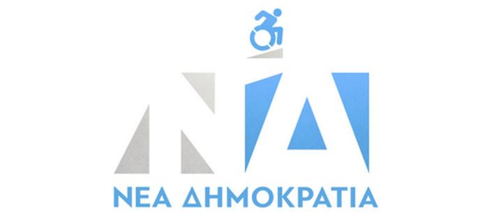 Το λογότυπο της ΝΔ για την ημέρα, φωτογραφία: twitter.com/neademokratia
