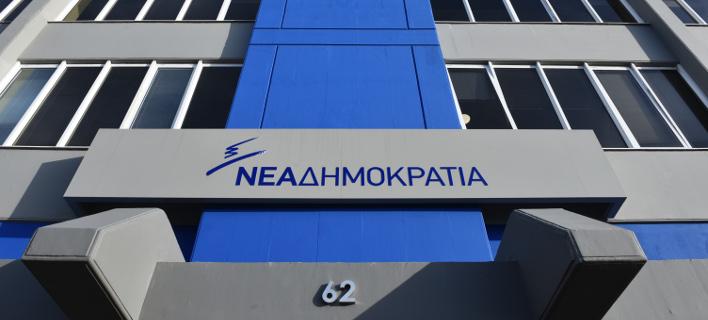 Τα γραφεία της Νέας Δημοκρατίας στην οδό Πειραιώς-Φωτογραφία: Eurokinissi/Τατιάνα Μπόλαρη