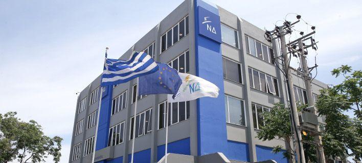 Τα γραφεία της ΝΔ στο Μοσχάτο / Φωτογραφία: Eurokinissi