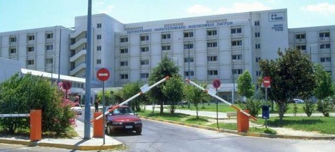 Αποτέλεσμα εικόνας για Πανεπιστημιακού Νοσοκομείου της Πάτρας
