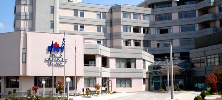 Νοσοκομείο Τρικάλων