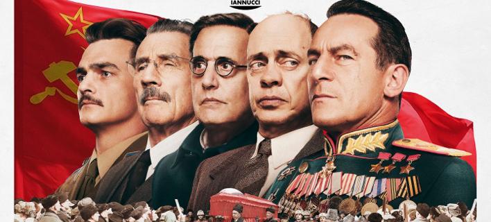 Η αφίσα της ταινίας  «Ο θάνατος του Στάλιν»
