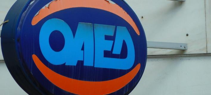 ΟΑΕΔ: Από την Παρασκευή οι αιτήσεις για το πρόγραμμα Κοινωνικού Τουρισμού