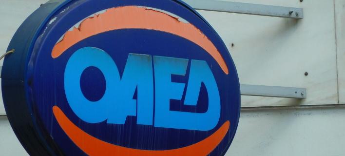Πινακίδα σε γραφεία του ΟΑΕΔ/Φωτογραφία: Eurokinissi