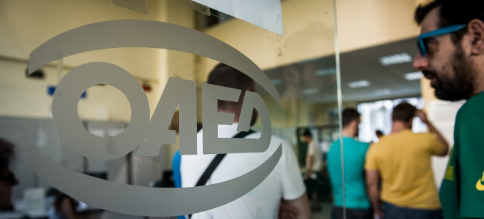 ΟΑΕΔ: Αναρτήθηκε ο οριστικός πίνακας κατάταξης για 3.337 θέσεις εργασίας