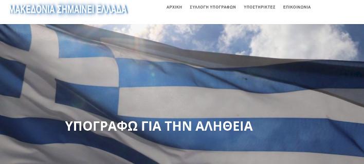 Υπογραφές για το Σκοπιανό συγκεντρώνει η Ομοσπονδία Μακεδονικών Ενώσεων