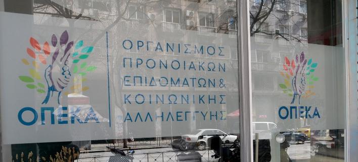 ΟΠΕΚΑ/  Φωτογραφία:opeka.gr