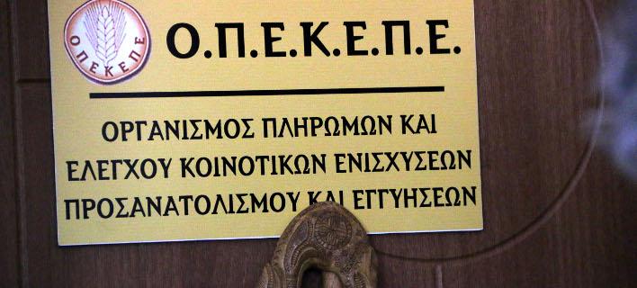 4,9 εκατ. ευρώ κατέβαλε στους δικαιούχους ο ΟΠΕΚΕΠΕ/Φωτογραφία: Eurokinissi