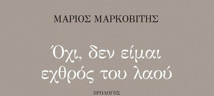 «Oχι, δεν είμαι εχθρός του λαού»: Οι Εκδόσεις Επίκεντρο παρουσιάζουν το βιβλίου του Μάριου Μαρκοβίτη