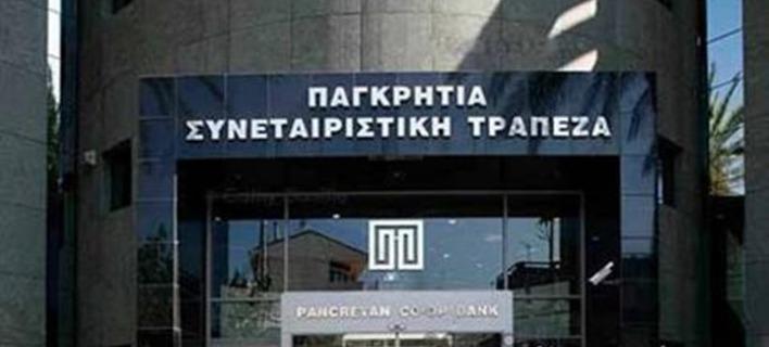 Η Παγκρήτια Συνεταιριστική Τράπεζα