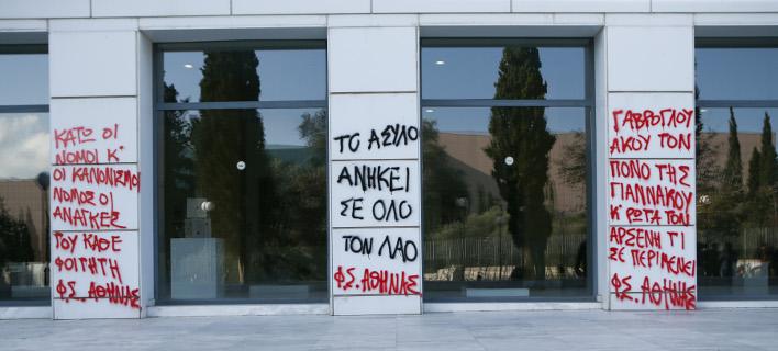 Οι τοίχοι του υπουργείου Παιδείας γεμάτοι συνθήματα μετά το ντού των μαθητών- φωτογραφία intimenews