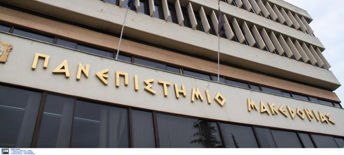 Το πανεπιστήμιο Μακεδονίας- φωτογραφία intimenews
