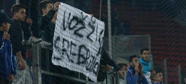 «Βράζουν» οι Βόσνιοι - Εμετικό πανό στο «Καραϊσκάκης» για τη Σρεμπρένιτσα