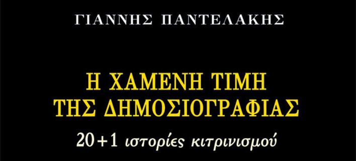 Γιάννης Παντελάκης «Η χαμένη τιμή της δημοσιογραφίας»