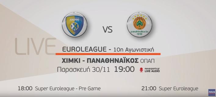 EuroLeague με τις «μάχες» των «αιωνίων» και Ρεάλ-ΤΣΣΚΑ και Μπαρτσελόνα-Φενερμπαχτσέ στο Novasports [βίντεο]