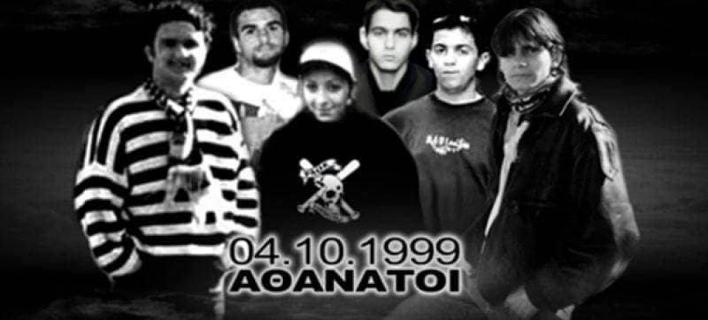 Οι έξι αδικοχαμένοι οπαδοί του ΠΑΟΚ στο δυστύχημα το 1999