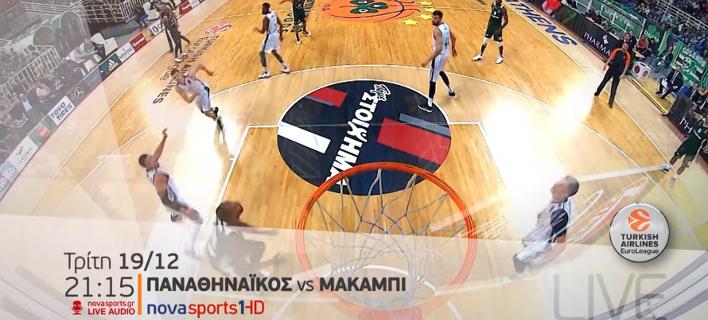 Διπλή EuroLeague με τις «μάχες» Παναθηναϊκού-Ολυμπιακού, καθώς και BCL με ΑΕΚ, Αρη, ΠΑΟΚ στη Nova [βίντεο]