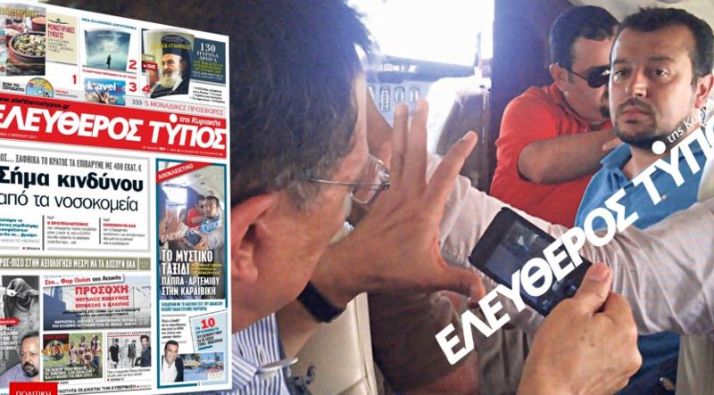 Αποτέλεσμα εικόνας για νικος παππας βενεζουελα
