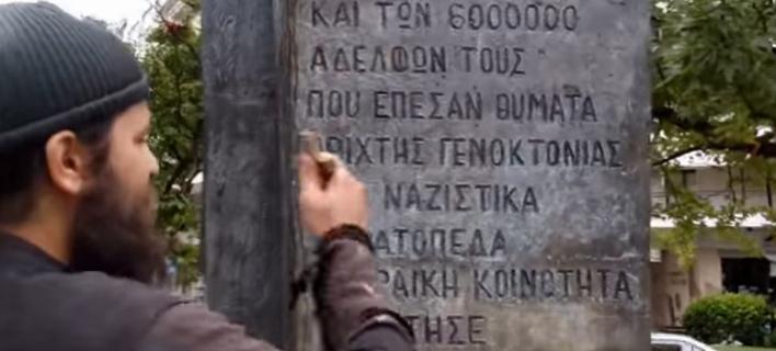 """Στη Δικαιοσύνη το χυδαίο βίντεο του ρασοφόρου """"πατήρ Κλεομένη"""" για την βεβήλωση του μνημείου του Ολοκαυτώματος στη Λάρισα (VIDEO) {featured}"""