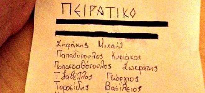 Ψηφοφόρος σταύρωσε το «Πειρατικό» της Εθνικής Ελλάδος [εικόνα]