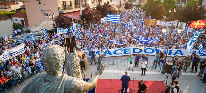 Συλλαλητήριο στην Πέλλα/Φωτογραφία: Eurokinissi
