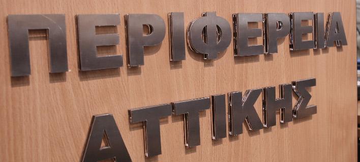 Σύμφωνη με τα αιτήματα των εργαζόμενων της Περιφέρειας Αττικής η διοίκηση(Φωτογραφία: intimenews/ΛΙΑΚΟΣ ΓΙΑΝΝΗΣ)