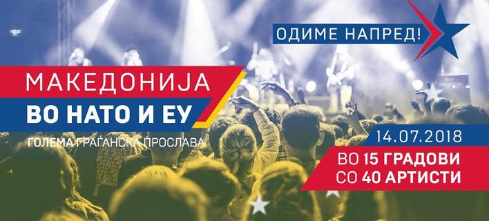 Ολα έτοιμα για το... πάρτι της ΠΓΔΜ λόγω ΝΑΤΟ -Σε 15 πόλεις, με 40 καλλιτέχνες [εικόνα]