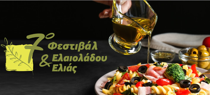 Ερχεται στις 31 Μαρτίου το πιο νόστιμο Φεστιβάλ της Ελλάδας!