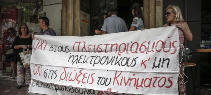 Διαμαρτυρία κατά των πλειστηριασμών/ Φωτογραφία: EUROKINISSI- ΣΤΕΛΙΟΣ ΜΙΣΙΝΑΣ