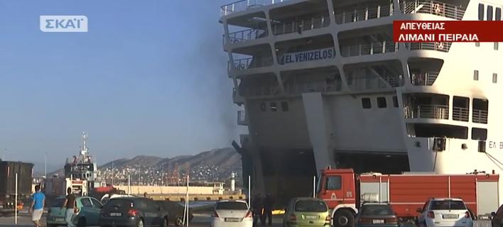 «Καπνίζει» για 5η ημέρα το πλοίο «Ελ.Βενιζέλος» στον Πειραιά -Ολονύκτια επιχείρηση