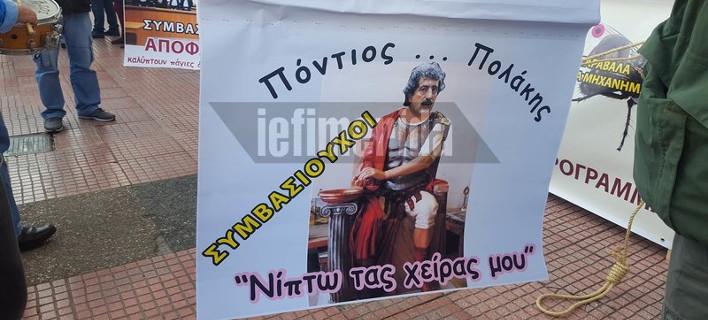 Πορεία ΠΟΕΔΗΝ στο υπ. Υγείας: Ντυμένοι... Τσίπρας και με πανό τον Πολάκη ως Πόντιο Πιλάτο [εικόνες & βίντεο]