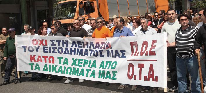 ΠΟΕ-ΟΤΑ: Στάση εργασίας και συγκέντρωση διαμαρτυρίας την Τρίτη στους  Δήμους