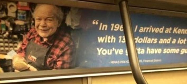 Ο τσαγκάρης από την Κρήτη που έγινε αφίσα στο μετρό της Νέας Υόρκης [εικόνες]