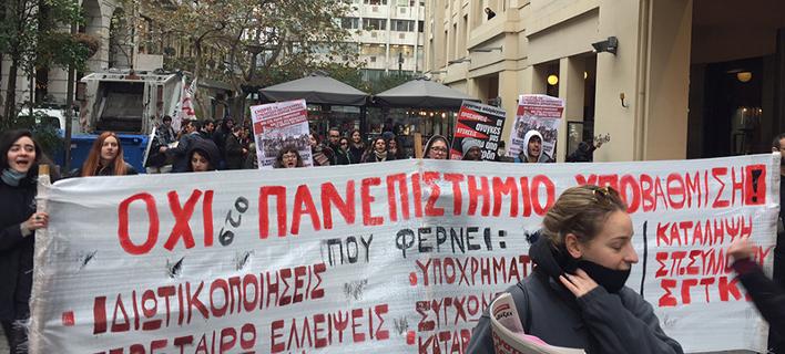 Στους δρόμους οι φοιτητές ενάντια στην ίδρυση Πανεπιστημίου Δυτικής Αττικής [εικόνες]