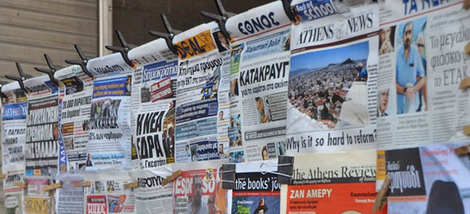Τα πρωτοσέλιδα των εφημερίδων της Πέμπτης 4 Ιουλίου με μια ματιά